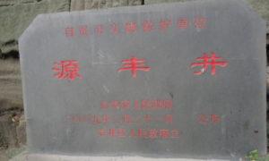 自貢(ズーゴン)への誘(いざな)い  (4)