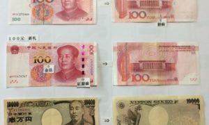 日本へのお金の持出し (2)
