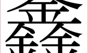 気になった漢字