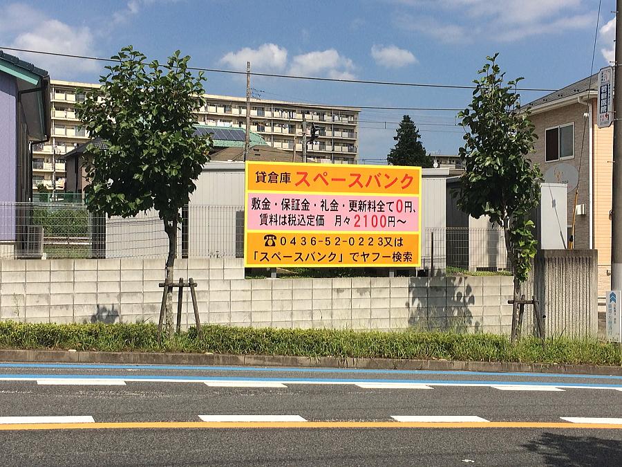 スペースバンク 鎌取(おゆみ野)